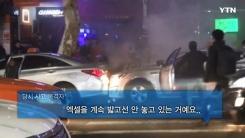 [영상] 앞 차 밀고 간 '불도저 택시', 이유는 더 황당