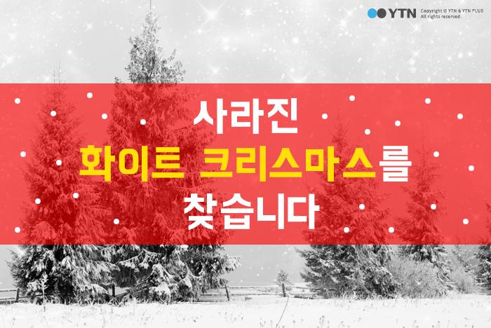 [한컷뉴스] 사라진 화이트 크리스마스를 찾습니다