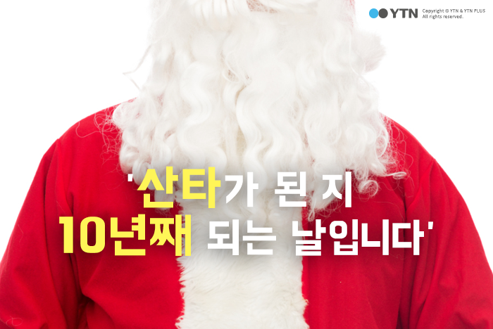 [한컷뉴스] '산타가 된 지 10년째 되는 날입니다'