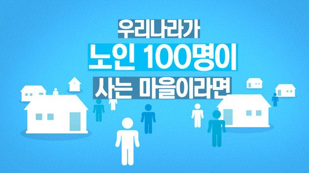 우리나라가 100인의 노인이 사는 마을이라면...