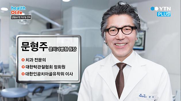 생활습관병 턱관절 장애, 원인과 치료법