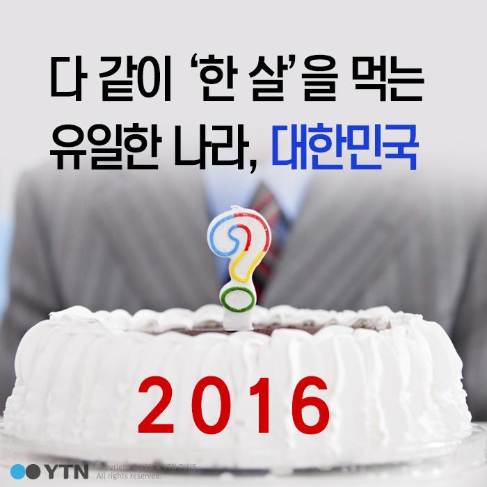[한컷뉴스] 다 같이 '한 살'을 먹는 유일한 나라, 대한민국