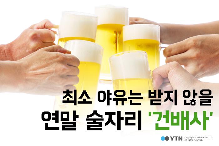 [한컷뉴스] 최소 야유는 받지 않을 연말 술자리 '건배사'