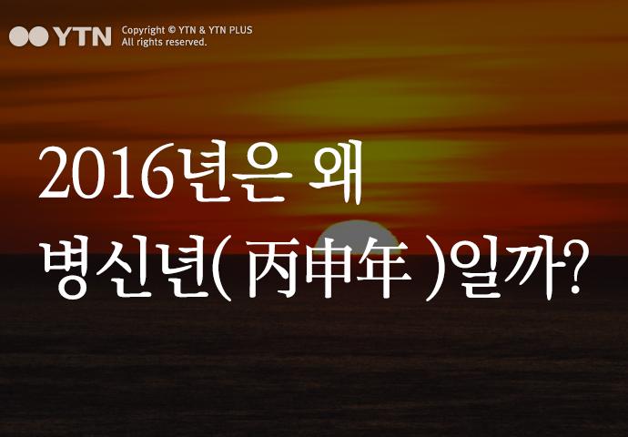 [한컷뉴스] 2016년은 왜 '병신년(丙申年)'일까?