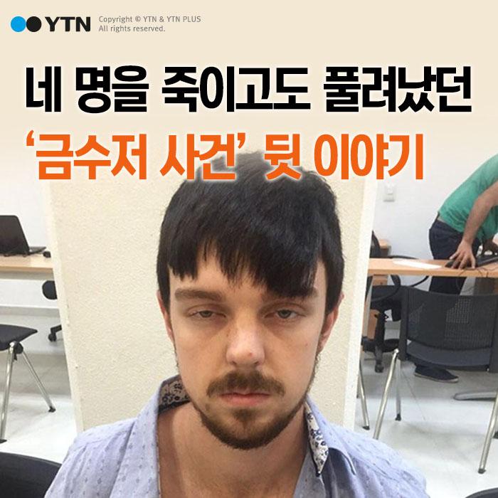 [한컷뉴스] 네 명을 죽이고도 풀려났던 '금수저 사건' 뒷이야기