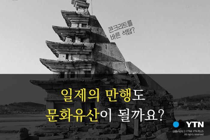 [한컷뉴스] 일제의 만행도 문화유산이 될까요?
