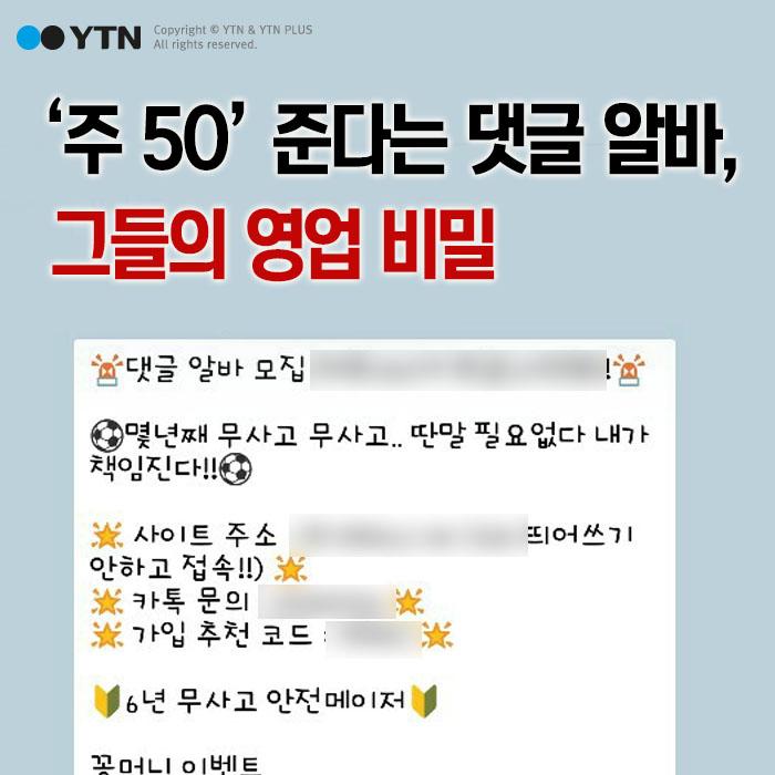 [한컷뉴스] '주 50' 준다는 댓글 알바, 그들의 영업 비밀