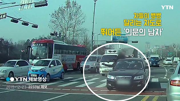 [영상] 무단횡단하다 '쿵'…보행자의 미스터리한 행동