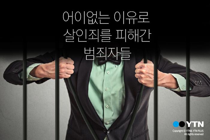 [한컷뉴스] 어이없는 이유로 철창 신세를 피한 범죄자들