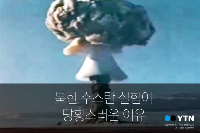 [한컷뉴스] 북한 수소탄 실험이 특히 당황스러운 이유