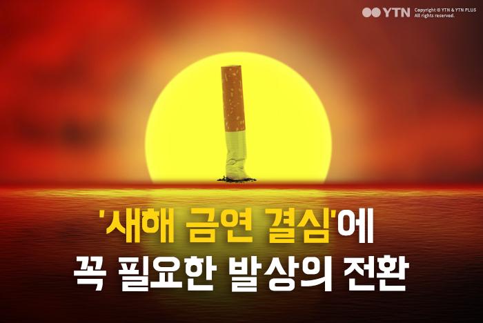 [한컷뉴스] '새해 금연 결심'에 꼭 필요한 발상의 전환