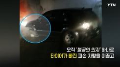 [영상] 반파된 차 끌고 귀가한 '의지의 뺑소니범'