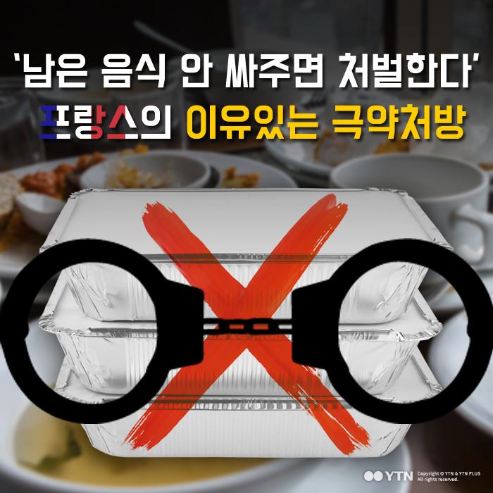 [한컷뉴스] '남은 음식 안 싸주면 처벌'이유있는 극약처방