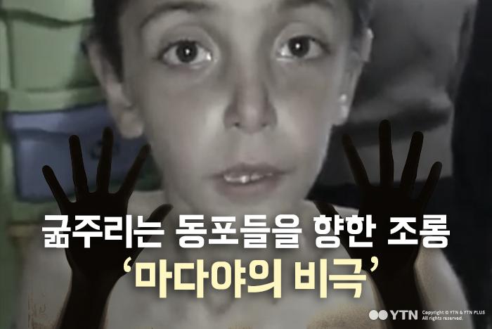 [한컷뉴스] 굶주리는 동포들을 향한 조롱 '마다야의 비극'