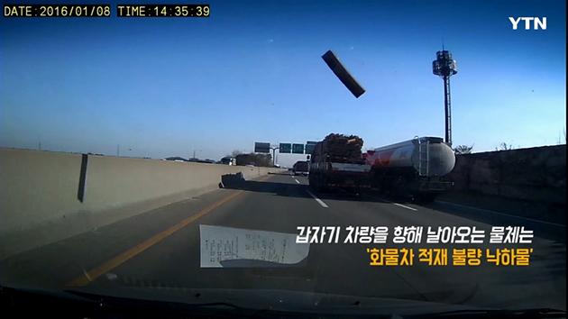 [영상] '찰나의 공포' 고속도로 낙하물이 덮치는 순간