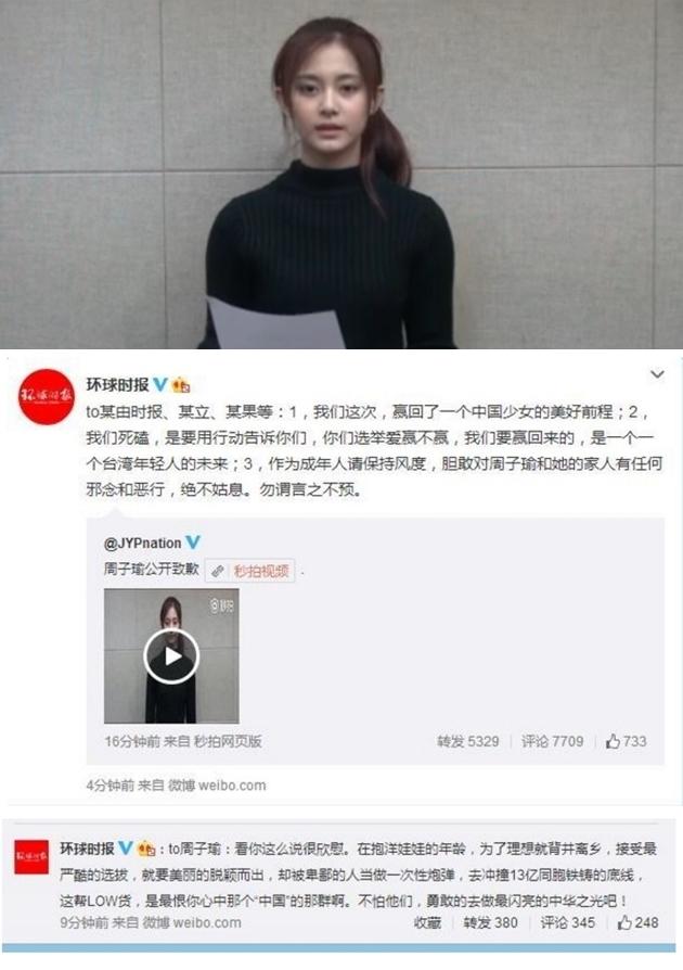 """中 언론 환구시보 """"쯔위에 악플 용서치 않을 것"""""""