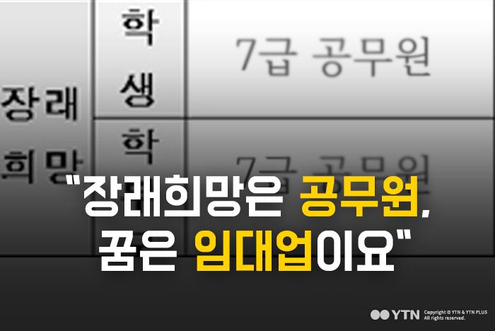"""[한컷뉴스] """"장래희망은 공무원, 꿈은 임대업입니다"""""""