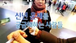 [셀카봉뉴스] 신년 운세를 궁금해하는 사람들