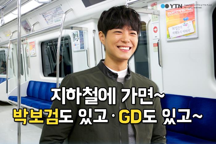 [한컷뉴스] '지하철 타는 박보검·GD'…옆자리를 둘러보세요