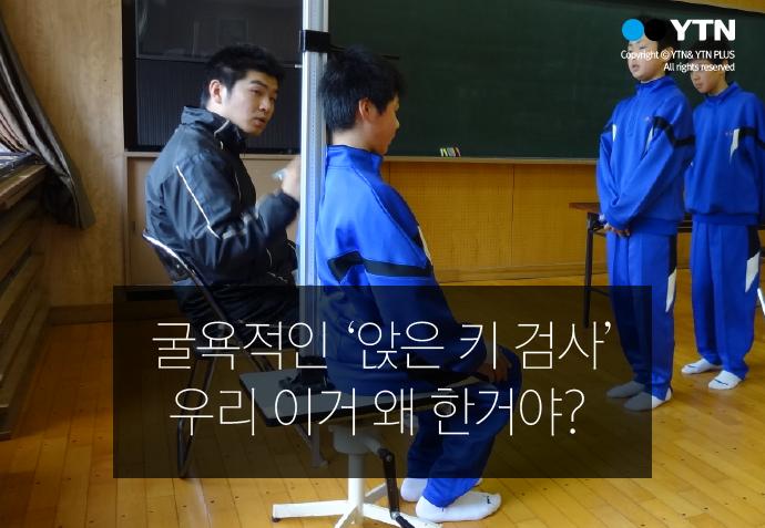 [한컷뉴스] '앉은 키 검사' 우리 이거 왜 한거야?