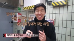 [셀카봉뉴스] 한국인의 음주 문화
