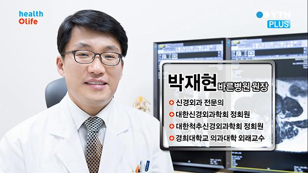요추 척추관 협착증, 레이저 내시경 치료법은?