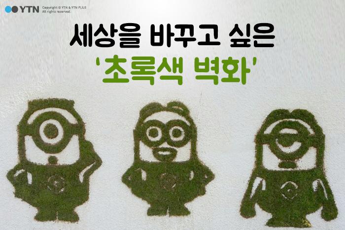 [한컷뉴스] 세상을 푸르게 바꾸고 싶은 '초록색 낙서'