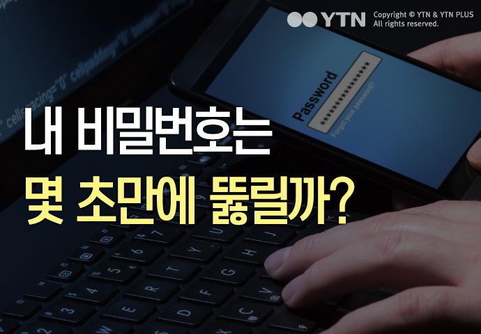 [한컷뉴스] 내 비밀번호는 몇 초만에 뚫릴까?