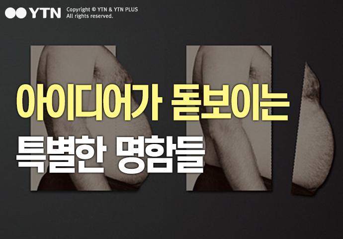 """[한컷뉴스] """"이런 명함이라면 언제든 환영입니다"""""""