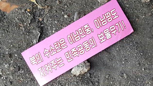 서울 경기 지역에서 대남 전단 잇따라 발견