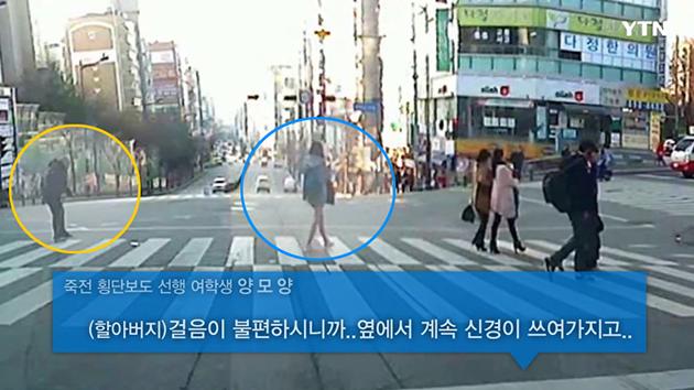 """[영상] 횡단보도 천사들 찾았다 """"쑥쓰럽고 과분해요"""""""