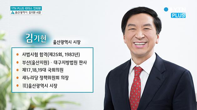 """[리더스인터뷰] 김기현 울산시장, """"재도약 위한 한그루 사과나무 심을 것"""""""