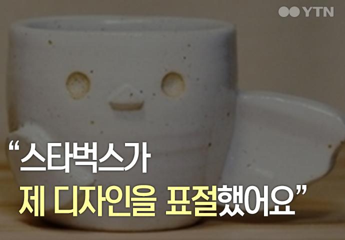 """[한컷뉴스] """"스타벅스가 제 디자인을 표절했어요"""""""