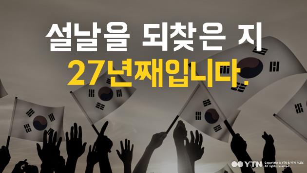 [한컷뉴스] 우리 설을 '구정'이라 부르지 마오