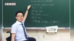 [좋은뉴스] 하지마비 1급 장애 윤혁진 군 서울대 합격