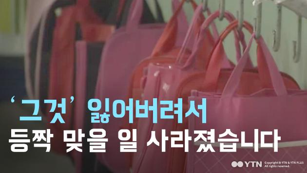 [한컷뉴스] '그것' 잃어버려서 등짝 맞을 일 사라졌습니다