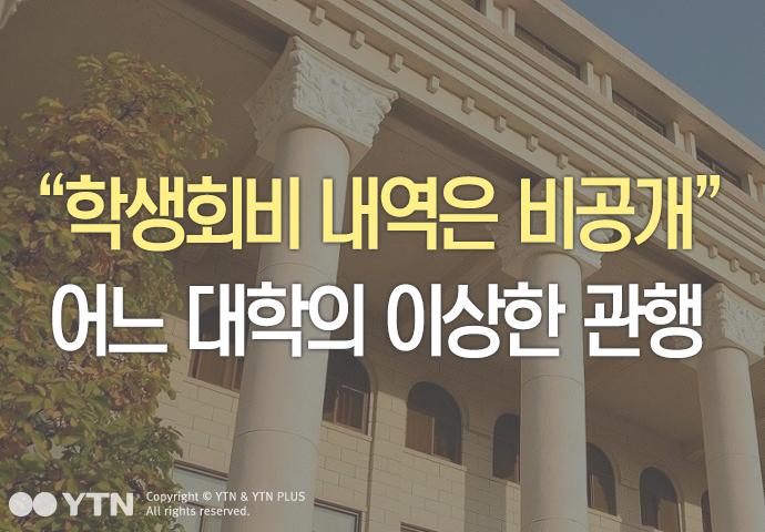 """[한컷뉴스] """"학생회비 내역 비공개"""" 어느 대학의 이상한 관행"""