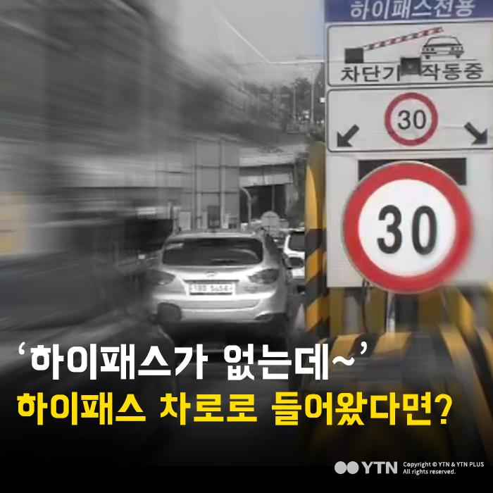 [한컷뉴스] '하이패스가 없는데~' 하이패스 차로로 들어섰다면?