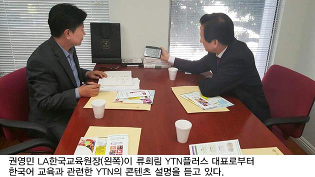 YTN 생활정보 프로그램, 미주 한인동포 학습에 쓰인다