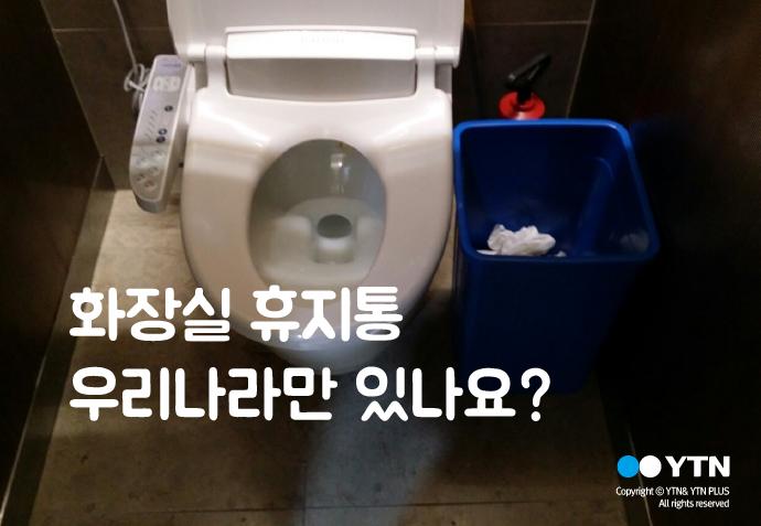 [한컷뉴스] 화장실 휴지통 우리나라만 있나요?