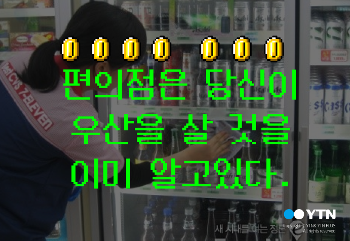 [한컷뉴스] 편의점은 당신이 우산을 살 것을 이미 알고있다
