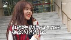 [셀카봉뉴스] 책 안 읽는 한국인