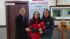 [좋은뉴스] 제주 쌍둥이 자매, 9년째 세뱃돈 기부