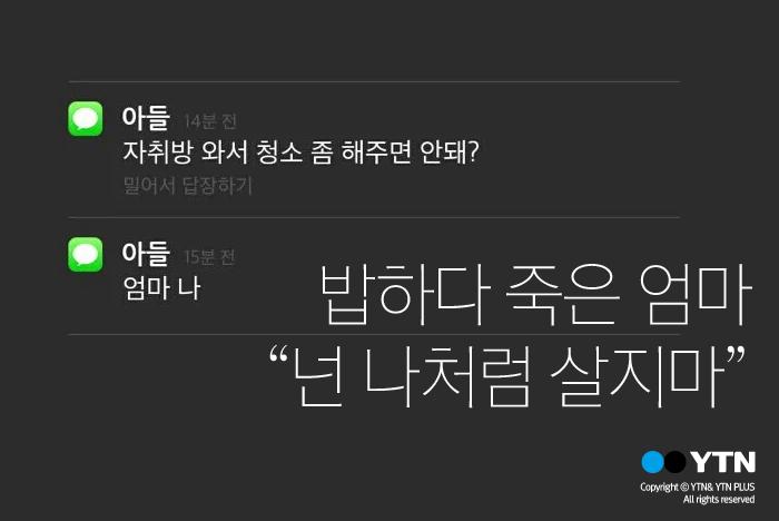 [한컷뉴스] 밥하다 죽은 엄마가 내게 말을 걸었다.