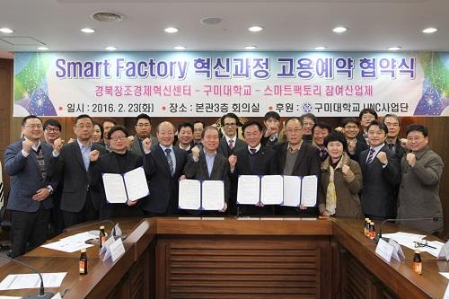 구미대-스마트팩토리 기업, 고용예약 산학협약 맺어