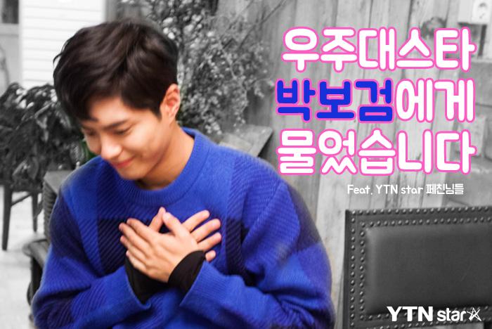 [한컷뉴스] 박보검에게 팬들의 질문을 대신 물어보았습니다