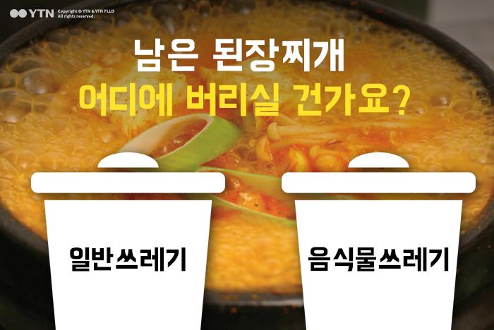 [한컷뉴스] 남은 된장찌개, 어디에 버리실 건가요?