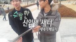 [셀카봉뉴스] 수상한 '신입생 새터'