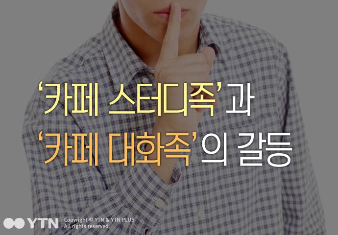 """[한컷뉴스] """"공부하니까 쉿"""" 카페 스터디족 요구 논란"""