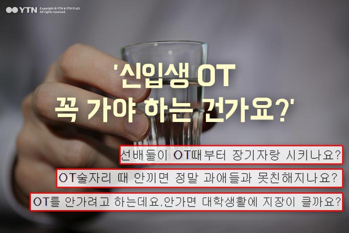 [한컷뉴스] '신입생 OT 꼭 가야하는 건가요?'